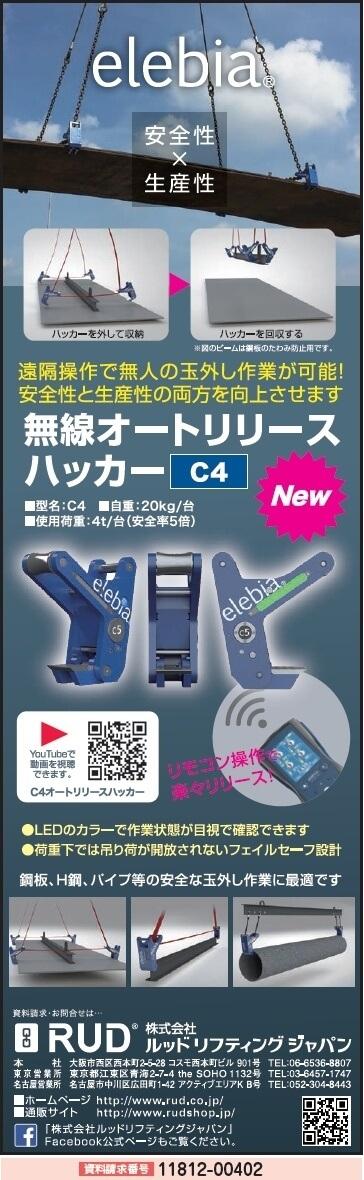 無線オートリリースハッカー