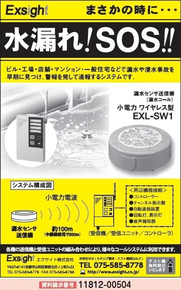 漏水センサ送信機 小電力 ワイヤレス型EXL-SW1