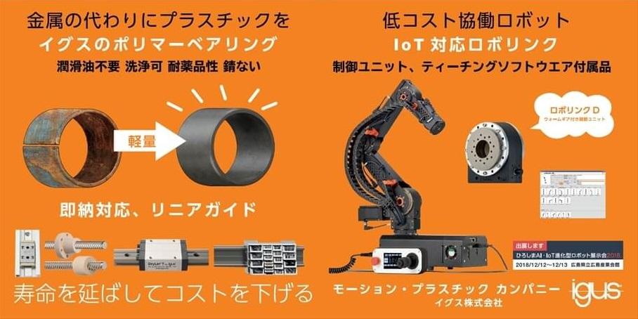 ポリマーベアリング/IoT対応ロボリンク