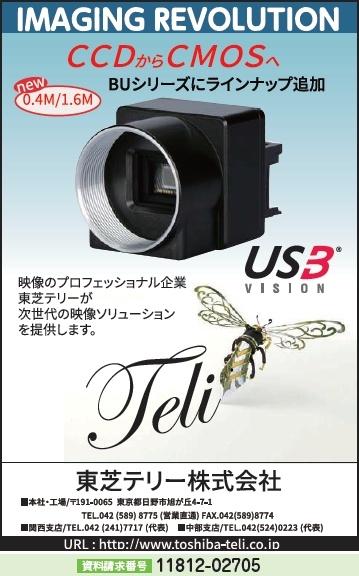 USB3.0カメラ BUシリーズ ラインナップ追加