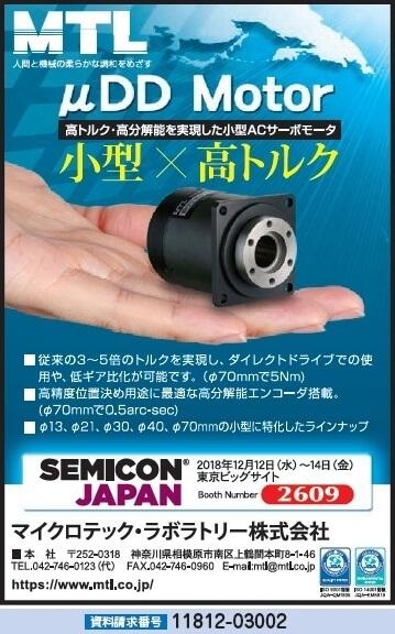 小型ACサーボモータ