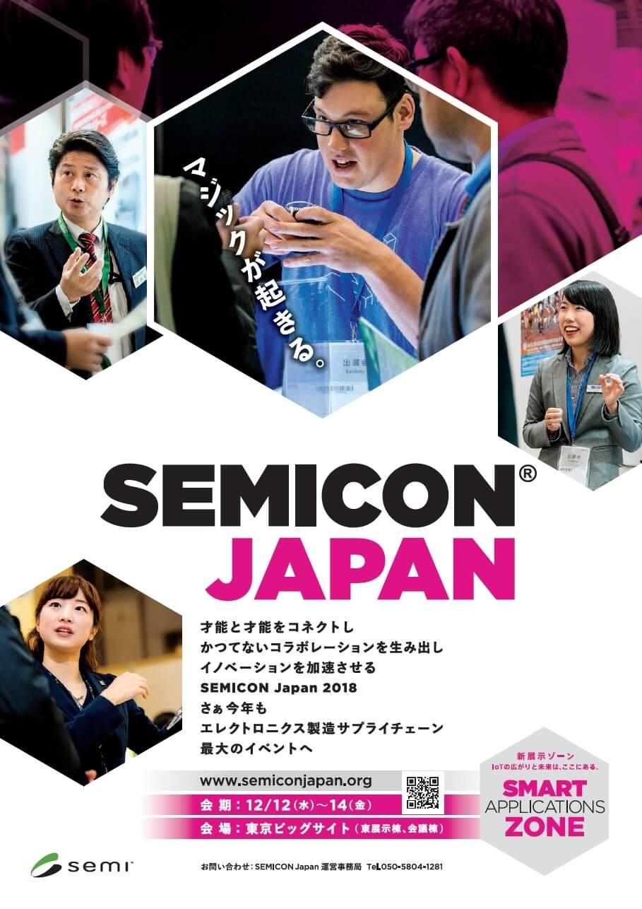 SEMICON Japan 2018