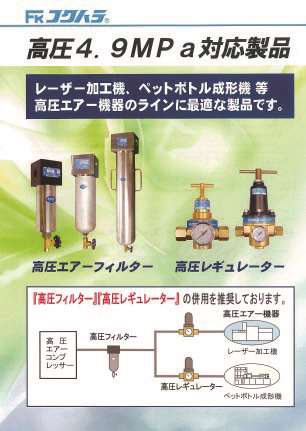 高圧4.9MPa対応製品