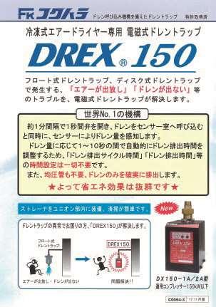 DREX(R)(ドレックス)150