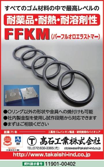 FFKM(パーフルオロエラストマー)