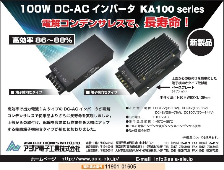 100W DC-AC インバータ