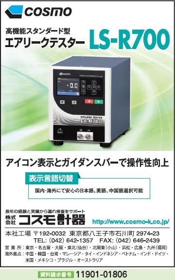 エアリークテスター LS-R700