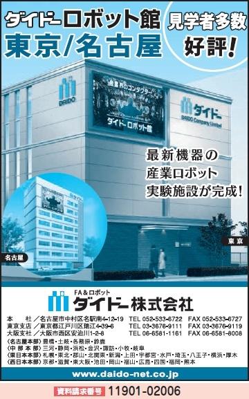 ロボット館 東京/名古屋