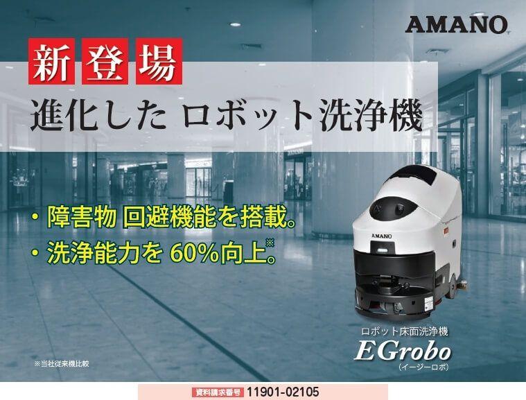 ロボット洗浄機