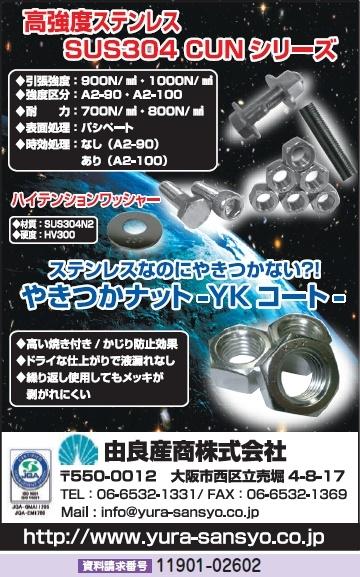 高強度ステンレスSUS304 CUNシリーズ ほか