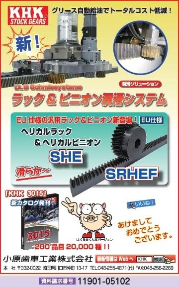 ラック&ピニオン潤滑システム