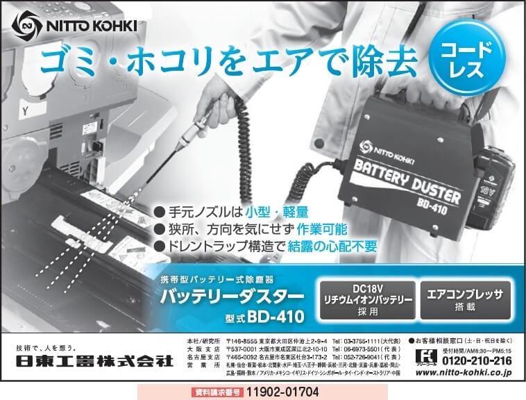 携帯型バッテリー式除塵器 バッテリーダスター