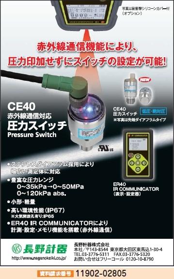 赤外線通信対応 圧力スイッチ
