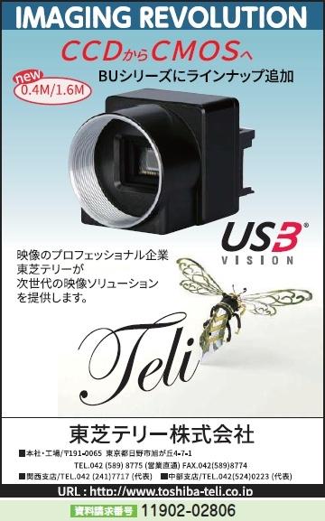 USB3.0カメラ BUシリーズにラインナップ追加