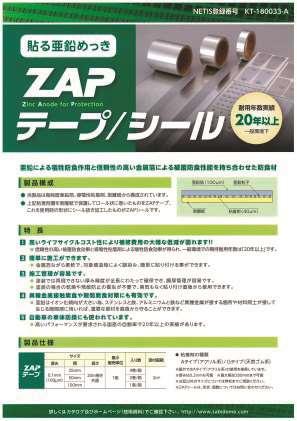 貼る亜鉛めっき ZAPテープ/シール