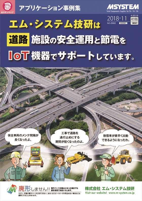 道路施設アプリケーション事例集