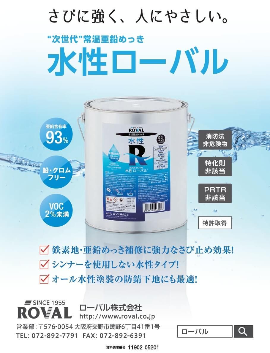 水性ローバル
