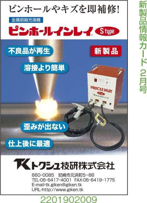 金属熔融充填機
