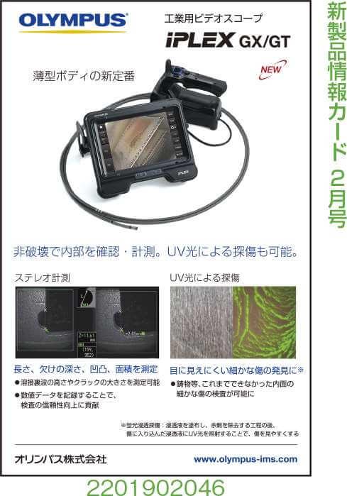 工業用ビデオスコープ