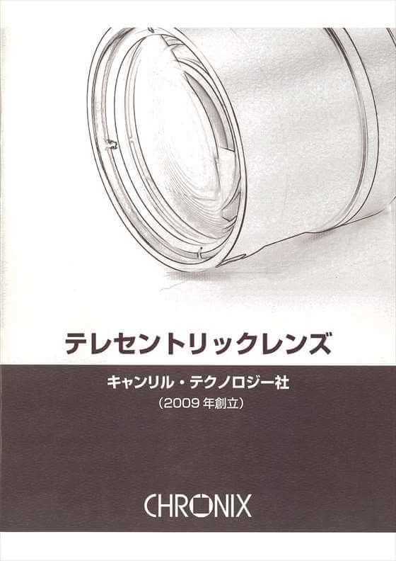テレセントリックレンズ総合カタログ