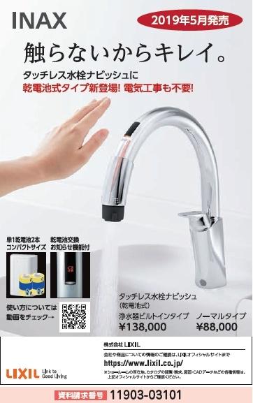 タッチレス水栓ナビッシュ 乾電池式タイプ