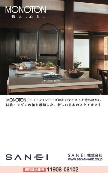 デザイン水栓シリーズ MONOTON