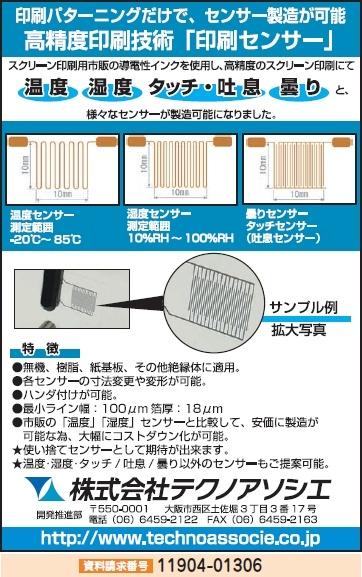 高精度印刷技術 印刷センサー