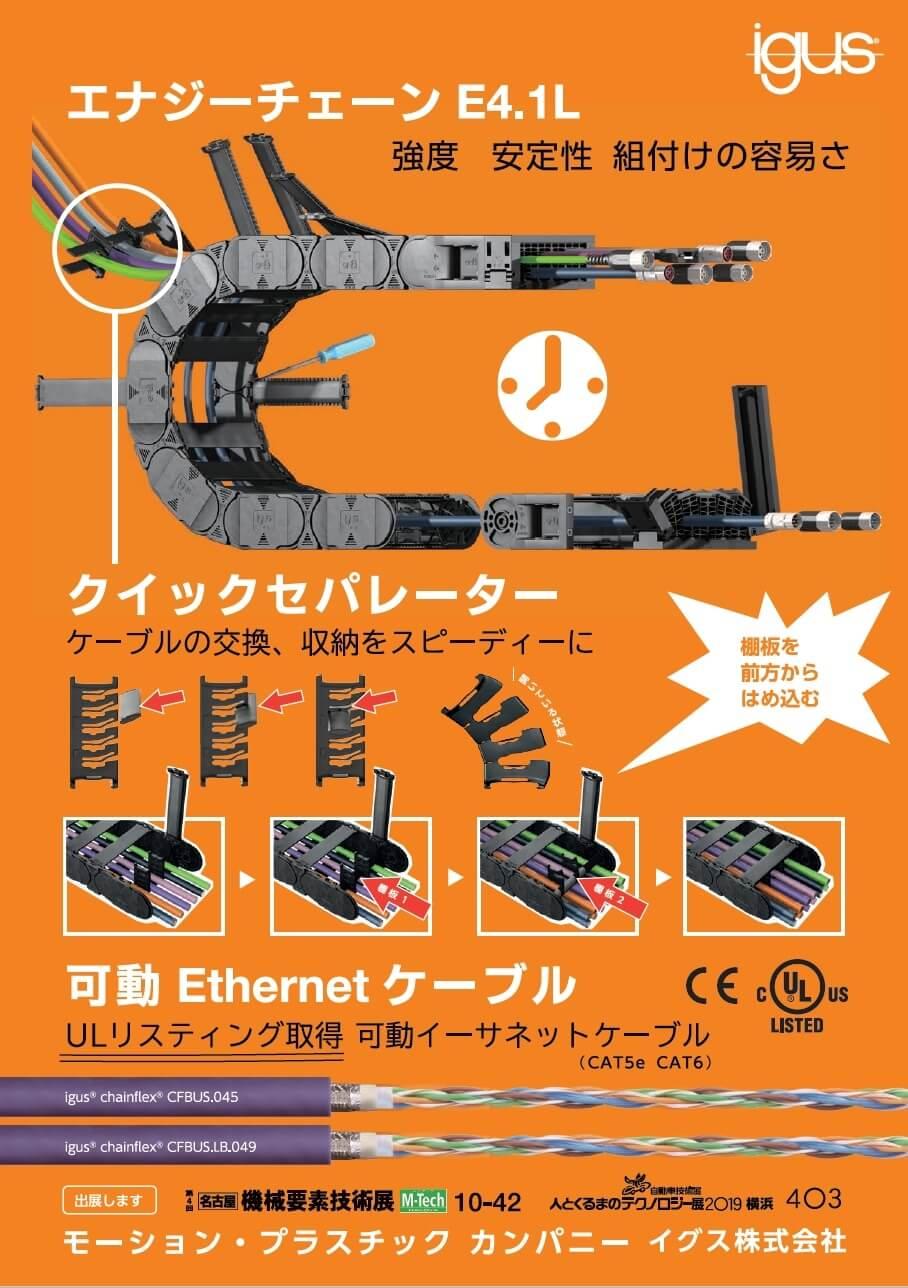エナジーチェーンE4.1/クイックセパレーター ほか