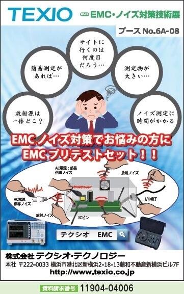 EMC プリテストセット