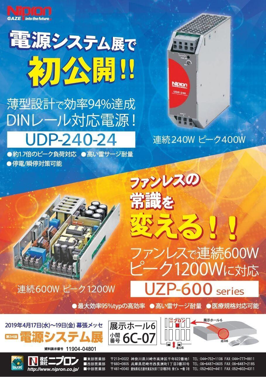 DINレール対応電源 ほか