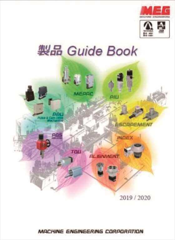 製品ガイドブック