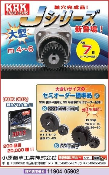 キー擦締結歯車 Jシリーズ