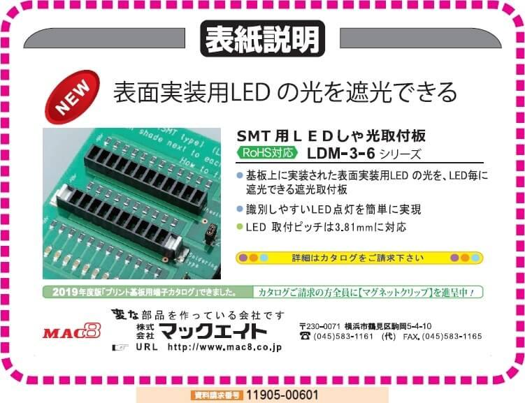 SMT用LEDしゃ光取り付け板