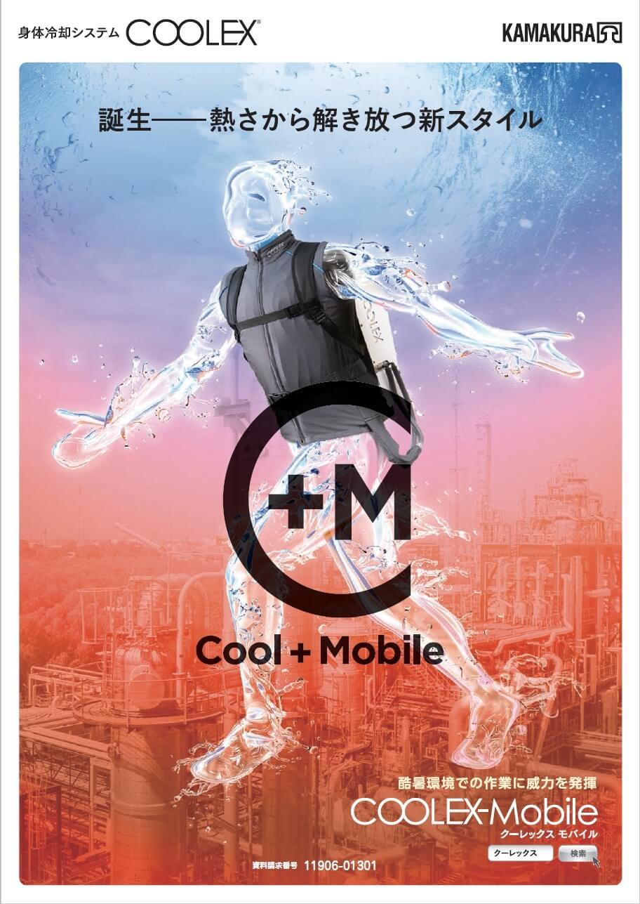 冷却スーツ COOLEX-Mobile