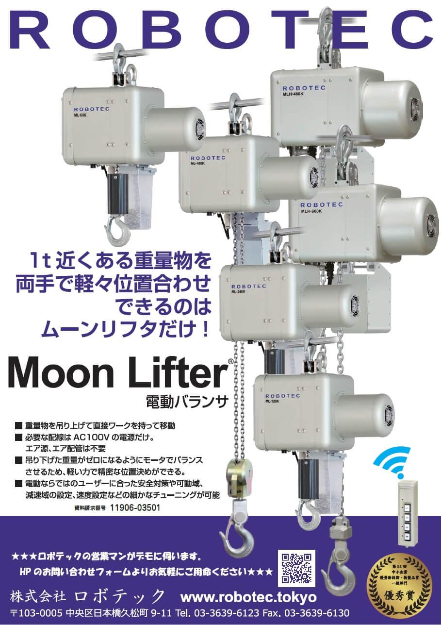 Moon Lifter 電動バランサ