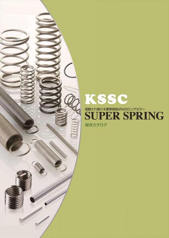 スーパースプリング総合カタログ