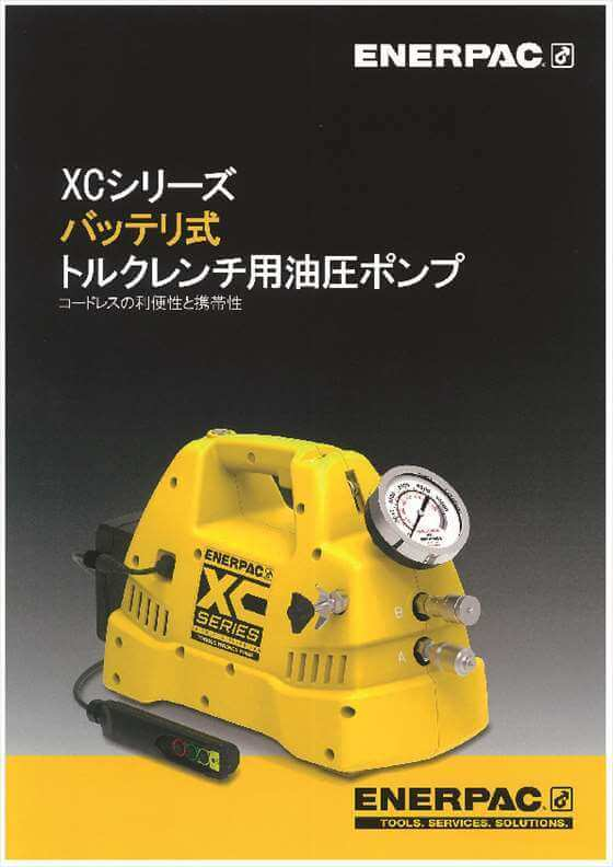 トルクレンチ用油圧ポンプ
