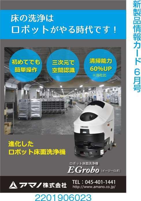ロボット床面清浄機