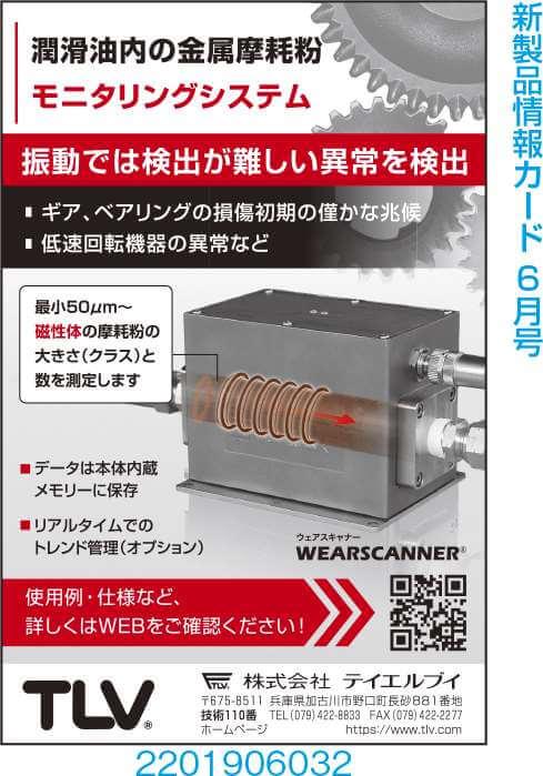 潤滑油内の金属摩耗粉 モニタリングシステム