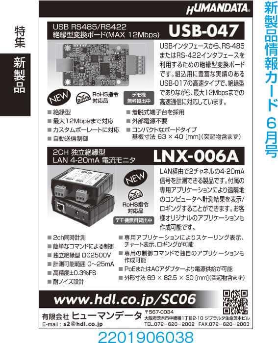 絶縁型変換ボード(MAX 12Mbps)ほか