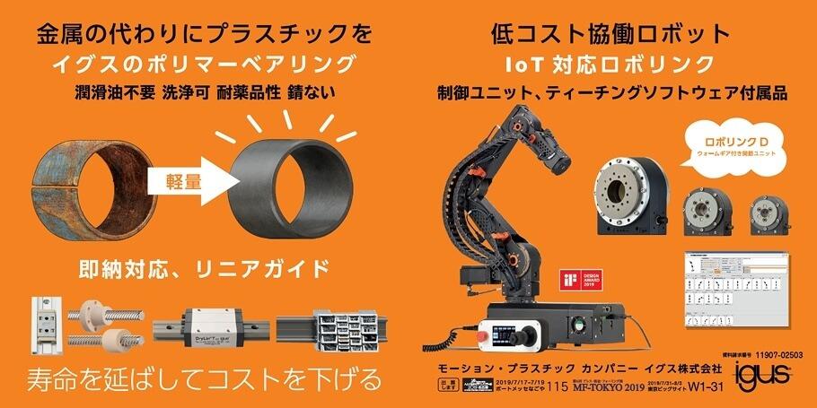 ポリマーベアリング&IoT対応ロボリンク
