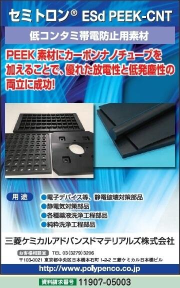 低コンタミ帯電防止用素材