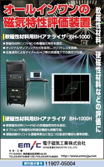 磁気特性評価装置