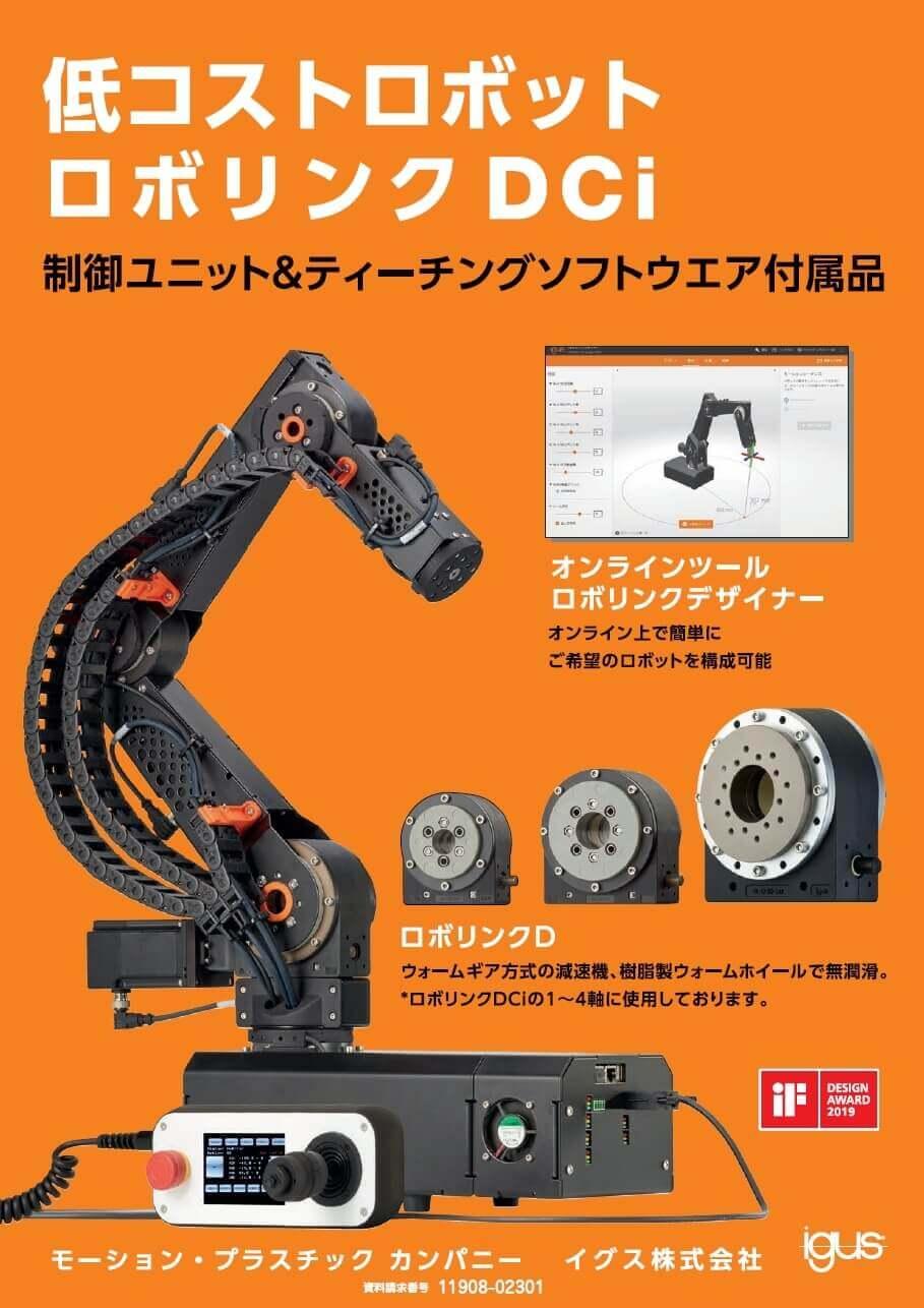 低コストロボット ロボリンクDCi