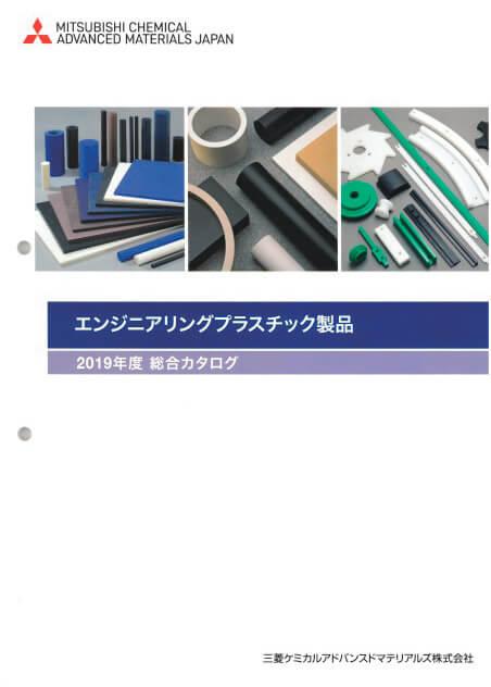 エンジニアリングプラスチック製品
