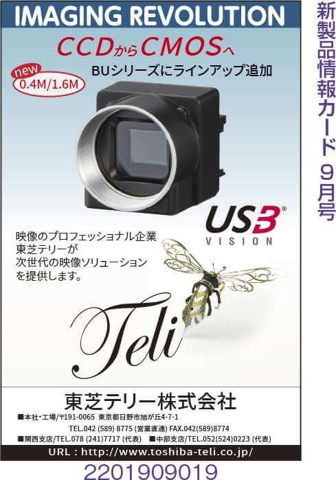 USB3.0カメラ BUシリーズ 0.4M/1.6M