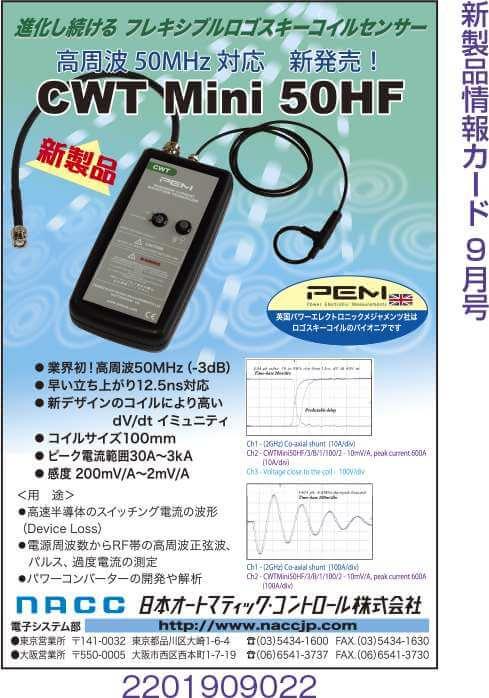 AC電流センサ CWT Mini 50HF