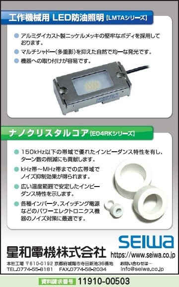 工作機械用 LED防油照明 ほか