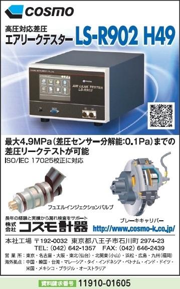 高圧対応差圧エアリークテスターLS-R902H49