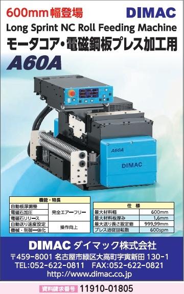 モータコア・電磁鋼板プレス加工用A60A